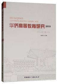 华侨高等教育研究(2018二)