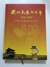 荆州民盟六十年&16开&精装&红色书刊&红色收藏&史料
