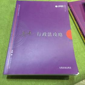 2017年司法考试指南针讲义攻略:吴鹏行政法攻略
