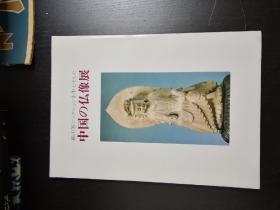 细川家藏品为中心之中国佛像展