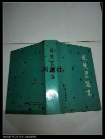 苏双碧选集(作者苏双碧签赠本)精装带护封