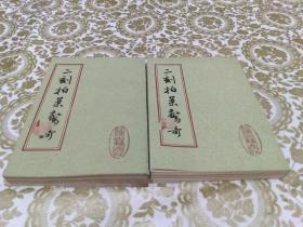 二刻拍案惊奇(全二册)上海古籍