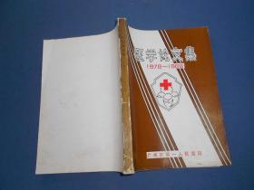 医学论文集 1978-1988 广州市第一人民医院-16开