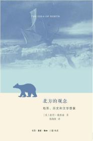 北方的观念:地形、历史和文学想象