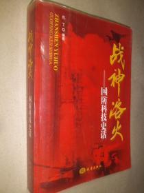 战神浴火:国防科技史话(签赠本)
