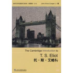 剑桥文学名家研习系列·英国卷:托·斯·艾略特