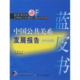 【正版书籍】中国公共关系发展报告蓝皮书