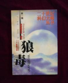 二十世纪科幻大师丛书: 第一辑 狼毒