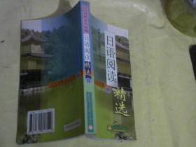 日汉对照系列物:日语阅读精选5【】