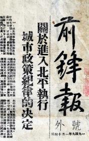 1949年1月,华北第二兵团《前锋报》号外,进军北平的执行规定。
