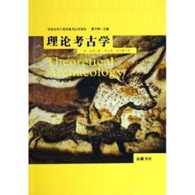 理论考古学(正版现货 本店可提供发票)