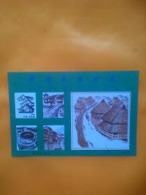 中国民居珍藏(6枚纪念张)