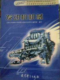 发动机机械