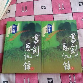 金庸作品集:书剑恩仇录(上下册、插图本、广州出版社、2002年一版二印、印数2万5千册)