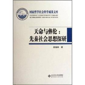 天命与彝伦:先秦社会思想探研