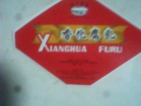 珠江桥牌香化腐乳商标:  中国粮油食品进出口总公司监制