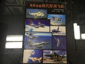 世界各国现代军用飞机