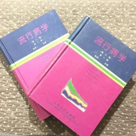 流行病学:第二版 第二卷+第三卷(2本合售)
