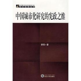 中国城市化研究宪政之维