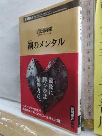 钢のメンタル 日文原版64开新潮文库综合书 百田尚树