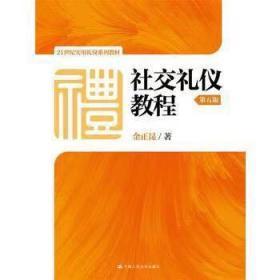 二手正版二手 社交礼仪教程 金正昆 中国人民大学出版社