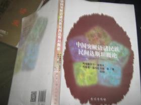 中国突厥语诸民族民间达斯坦概论