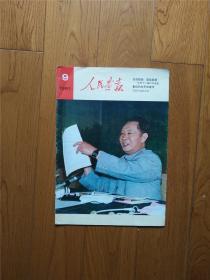 人民画报 1981年  1本
