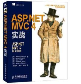 ASP.NET MVC4实战 正版 巴勒莫,徐燕萍   9787115343680