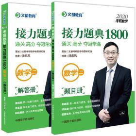 文都教育汤家凤2020考研数学接力题典1800数学二