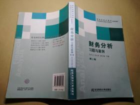 东北财经大学会计学系列配套教材:财务分析习题与案例(第2版)