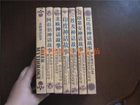 《巴比伦神话故事》《印第安神话故事》《埃及神话故事》《印度神话故事》《北欧神话故事》《阿拉伯神话故事》《希腊神话故事》7本合售 (均无印章字迹勾划)