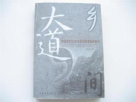 乡间大道    中国农村社会改革探索者    宫学斌签名本有日期    附盘