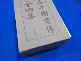 《芥子园画传》全8册/巢勋临本/山东美术出版社/总定价218元/锁线装订