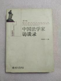 中国法学家访谈录(第1卷)