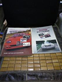 高级轿车故障码诊断手册(欧美卷),现代汽车电器维修(2册合售)北京理工大学汽车维修服务网资料