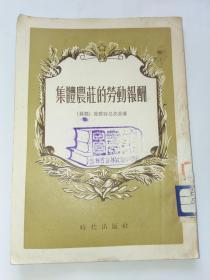 集体农庄的劳动报酬(1954年初版)