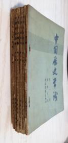 中国历史常识(1~6)第一册第二册第三册第四册第五册第六册 全套六册