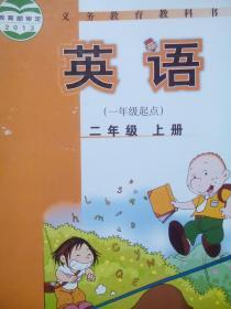 小学课本 英语 二年级上册,小学英语 一年级起点,小学英语课本,小学英语2年级上册