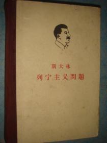 《列宁主义问题》斯大林著 硬精装 人民出版社 私藏 书品如图