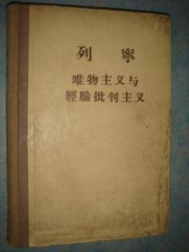 《唯物主义与经验批判主义》列宁著 硬精装 人民出版社 馆藏 书品如图