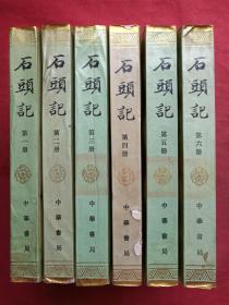 《石头记》全六册(苏联列宁格勒藏钞本)中华书局1986年一版一印(原版原印配套,一二三五六册有四川省财贸管理干部学校工会委员会印章及编号,第四册为配本)