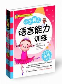 少儿语言艺术系列教材:小主持人语言能力训练(高级 全彩修订版)