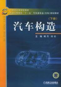 汽车构造(下册)