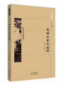 京华通览·大运河文化带:在北京大运河