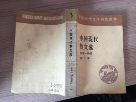 中國現代散文選 (1918-1949)第二卷
