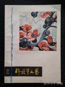 解放军文艺1980/2