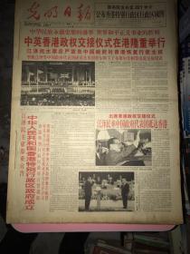 光明日报1997年7月1-1997年月3月31