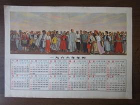 1966年年历画:毛主席和各族人民在一起