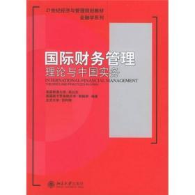 国际财务管理理论与中国实务 吴丛生 9787301096949