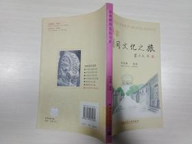 北京胡同文化之旅